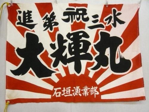 Vintage Japanese Fishing Flags from Silk LONG JOHN (1)