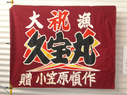 Vintage Japanese Fishing Flags from Silk LONG JOHN (10)