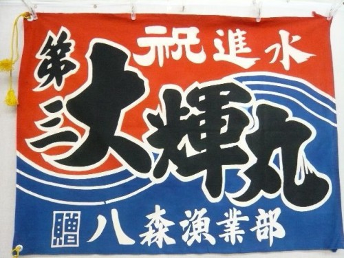 Vintage Japanese Fishing Flags from Silk LONG JOHN (11)