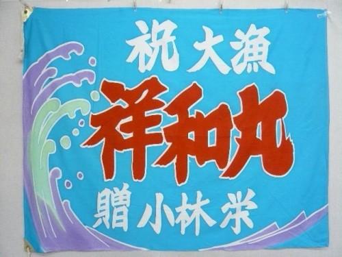 Vintage Japanese Fishing Flags from Silk LONG JOHN (12)