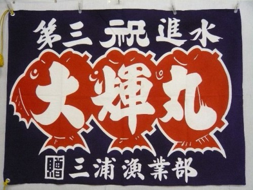 Vintage Japanese Fishing Flags from Silk LONG JOHN (2)