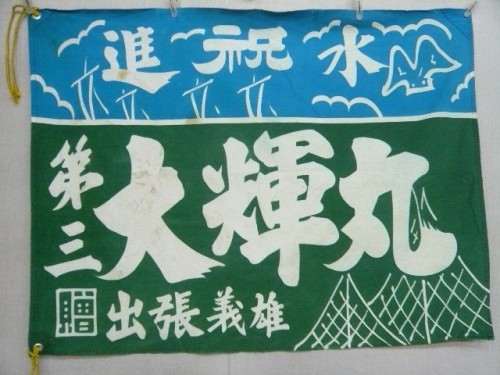 Vintage Japanese Fishing Flags from Silk LONG JOHN (7)