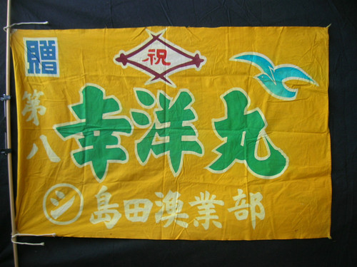 Vintage Japanese Fishing Flags from Silk LONG JOHN (8)