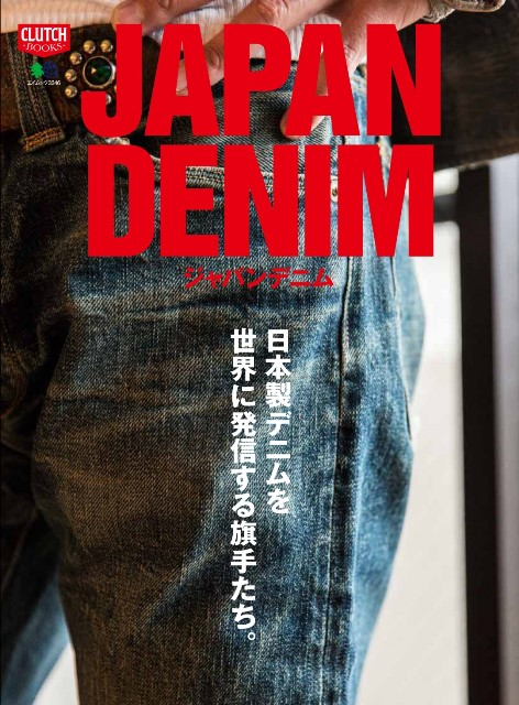 japan denim magazine book clutch magazine long john blog april 2016 jeans denimlife selvage selvedge (1)