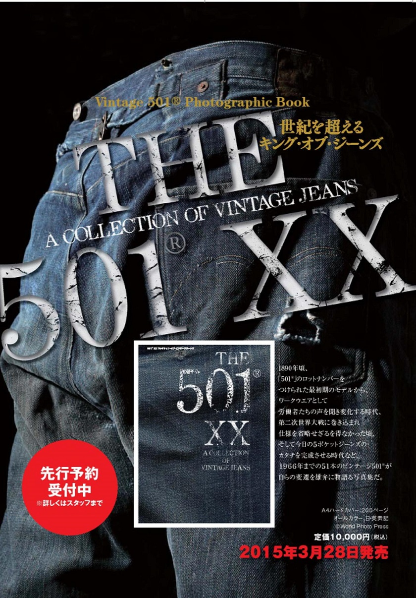 the 501XX book long john blog a collection of vintage jeans berberjin yutaka fujihara tokyo japan jeans levi's levi strauss history archive magazine collection 2015 limited edition 501 fit model jean  usa (1)